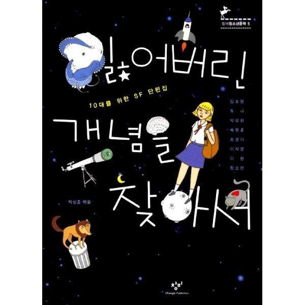 (20일대여) (창비 청소년 문학 05) 잃어버린 개념을 찾아서 : 10대들을 위한...