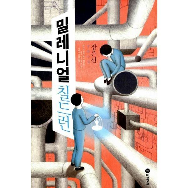 (20일대여) (비룡소 청소년 문학선) 밀레니얼 칠드런 : 2014 블루픽션상 ...