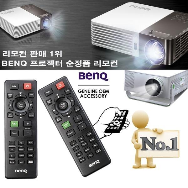 BENQ(벤큐) 프로젝터 MX5/6/7 시리즈 순정품 리모컨