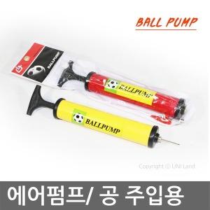 볼펌프/ 에어펌프/ 공펌프/축구공/농구공/탱탱볼/풍선
