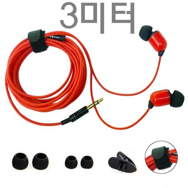 3미터 긴줄 특수 이어폰-연장선 연결선 방송장비