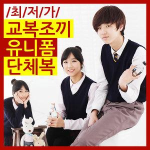 교복조끼/학생조끼/남여공용단체니트가디건롱유니폼