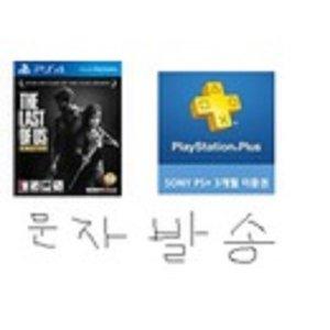 PS4 라스트오브어스 + PSN 3개월/PS4/PS3/비타/ 문자