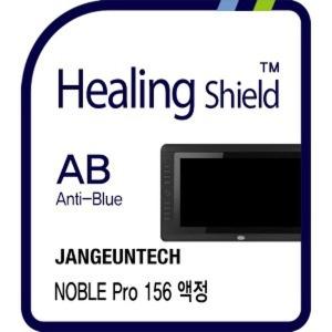 장은테크 노블 프로156 용 시력보호 필름 전면 1매