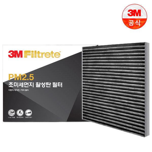 3M PM2.5 초미세먼지 활성탄필터/자동차용에어컨필터