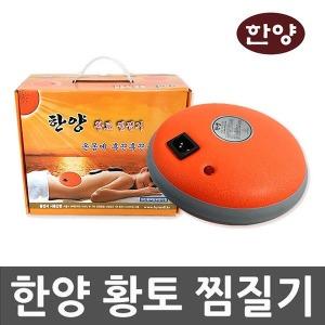 한양 황토볼 돌찜질기/주머니+복대포함/충전식찜질팩