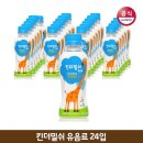킨더밀쉬 유음료 24개입(12개월)(200ml)