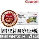 캐논 마미포토팩 PGI-970/CLI-971 5색 MG5790/TS5090