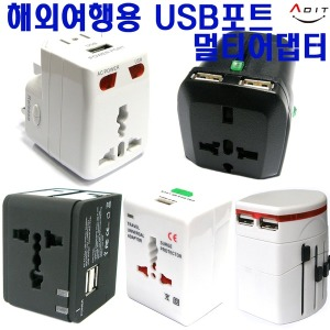 해외여행 여행용 USB 멀티어댑터 멀티플러그 아답타