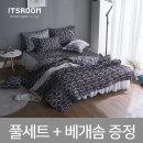 {봄맞이 사은 이벤트}베게솜 무료증정/이불/이불세트