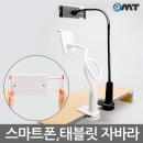 자바라 핸드폰+ 태블릿 IPAD 거치대 OTA-JAB06 블랙