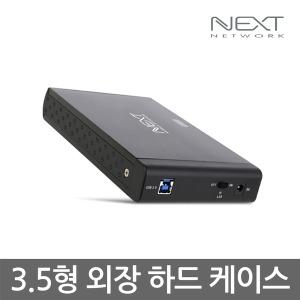 3.5인치 SATA HDD 외장 하드 USB3.0 케이스 /350U3