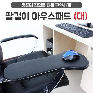 팔걸이마우스패드 - 대 / 의자 책상 팔받침대