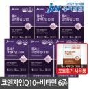 JW중외제약 플러스코엔자임Q10 6개월분 비타민6종