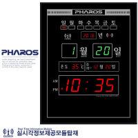 무료인쇄  파로스 ES-F380 오차율 0% 디지털벽시계 전자벽시계