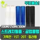 스트레치 필름 1박스 포장 공업용 투명 컬러 랩 기획