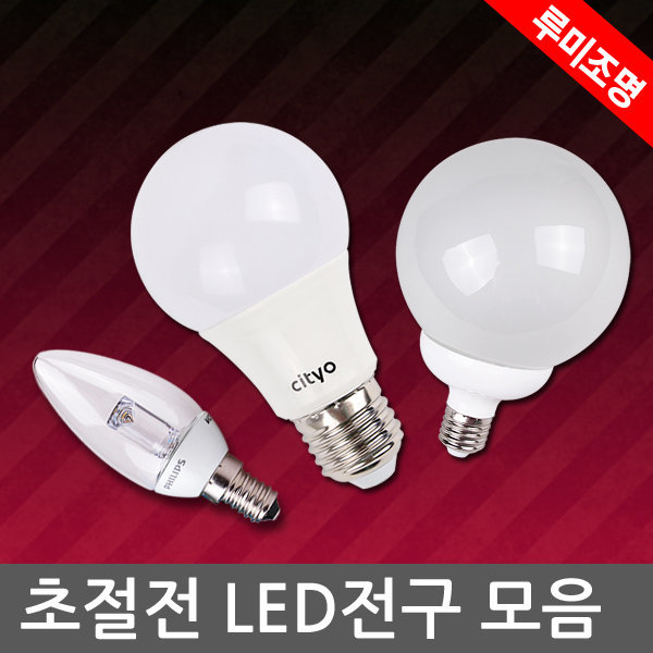 LED전구 볼전구 램프 벌브 / 두영 LED 9W 주광-하얀빛