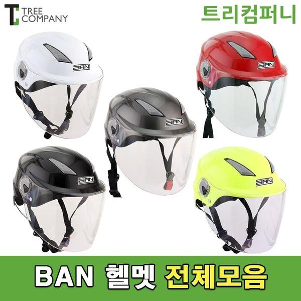 BAN 오토바이 헬멧 하프페이스 반모 바이크 스쿠터