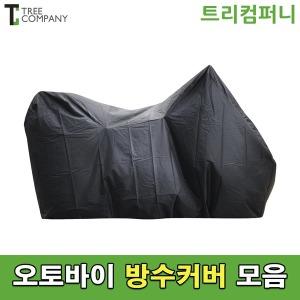 트리컴퍼니 오토바이 방수커버 바이크 전차종 덮개