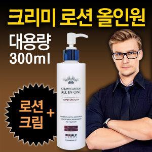 참존nc1/퓨플 크리미로션올인원/로션+크림/남성화장품