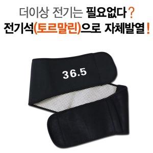 매직 자체 발열복대 온열복대 허리복대 발열벨트 선물