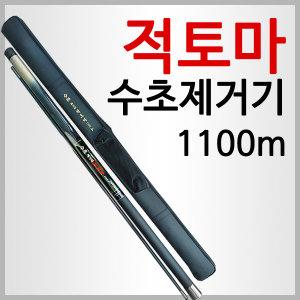 적토마 수초제거기 1100/연장대포함/수초제거대