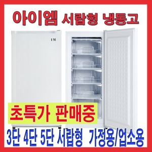 가정용냉동고 소형냉동고 미니냉동고 서랍식냉동고