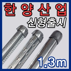 1.3m-한양산업/고추대/고추지지대/지주대/고춧대/말뚝