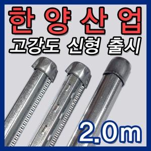 2.0m-10개/신제품/고추지지대/묘목지주대/노루망/오이