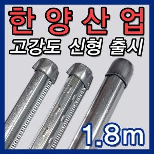 1.8m-10개/신제품/고추지지대/묘목지주대/노루망/오이