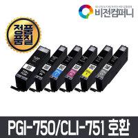 PGI-750 CLI-751/MG5470 5670 6370 7570 iP8770 MX927