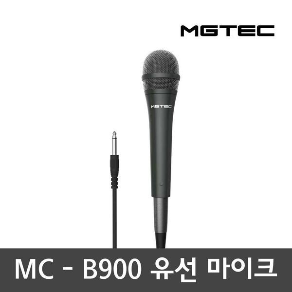 [엠지텍] 유선 마이크 MC-B900 고감도/강의/노래방/파티