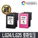 LG24 LG25//LIP2210 LIP2230 LIP2250 LIP2270 LIP2290