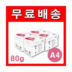 (현대Hmall) 무료배송  무림제지 하이브라이트(HYBRITE) 복사용지 A4 80g 4BOX