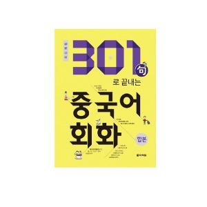 다락원/301구로 끝내는 중국어 회화 (합본)  - 최신개정 (사은품) /무료배송