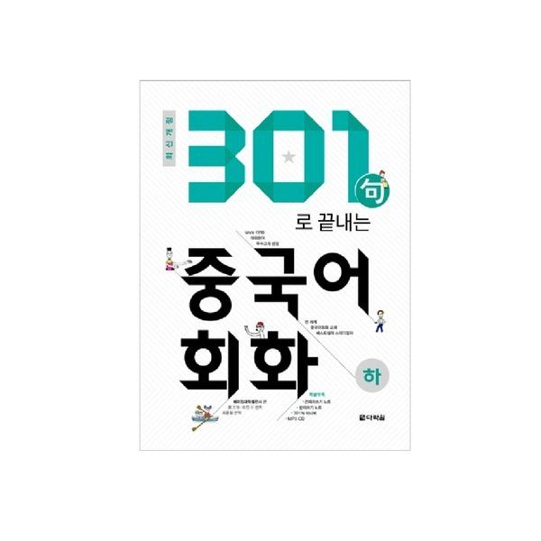 다락원/301句로 끝내는 중국어 회화 (하)  - 최신개정 (사은품)