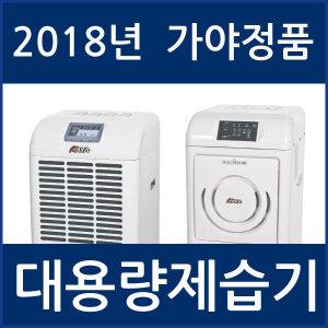 2018 KY-120U  대형제습기 100%가야정품 산업용제습기