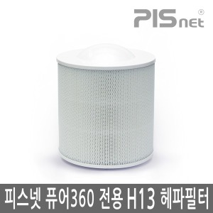 피스넷 퓨어360 공기청정기 전용 필터 H13 헤파필터