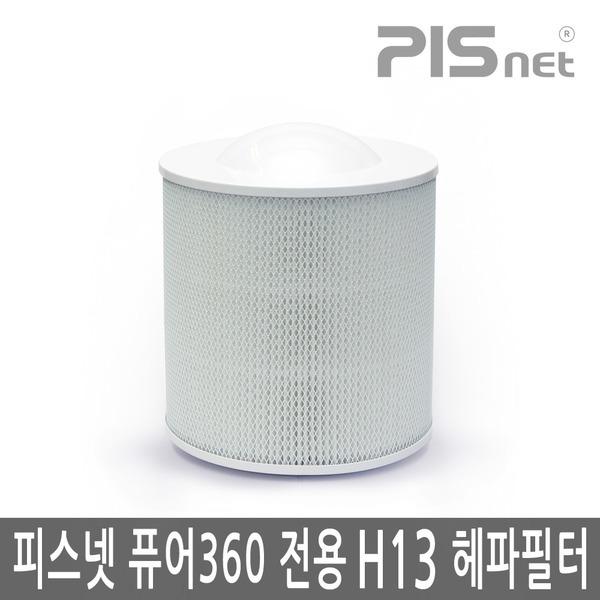 피스넷 퓨어360 공기청정기 전용 필터 퓨어360센서겸용