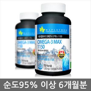 캐나다오메가3 맥스1150 180캡슐(6개월)고함량오메가3