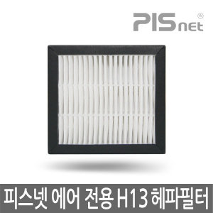 피스넷 에어 공기청정기 전용 트루헤파필터 2+1