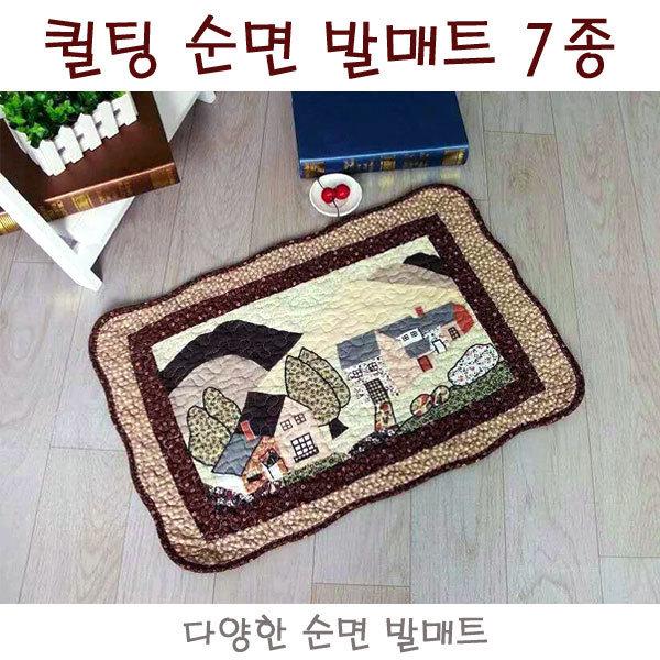 6230 최저가 최고급 순면 발매트 /극세사 발매트/