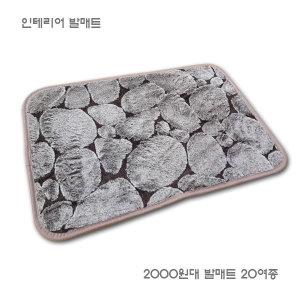 6230 워싱 발매트/욕실매트/ 씽크대매트/출입문매트