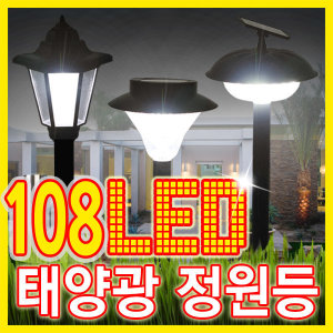 태양광 정원등 108구 84구 태양열 잔디등 가로등 LED