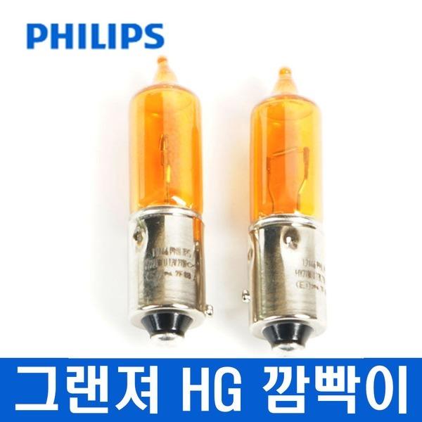 그랜져HG 깜빡이/그랜져방향지시등/HG 시그널/HY21W