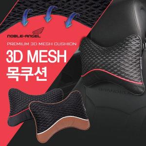 노블엔젤 프리미엄 3D MESH 목쿠션