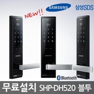 {삼성SDS/SHP-DH520/무료설치}번호키/디지털도어락