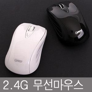 무료배송 고감도 무선마우스 2.4Ghz 3단계dpi변환
