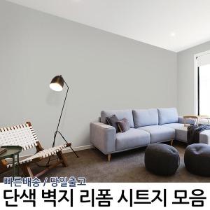 단색 벽지 시트지/셀프 벽 인테리어