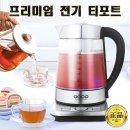 오쿠 전기 티포트 분유포트 유리차포트/사은품증정